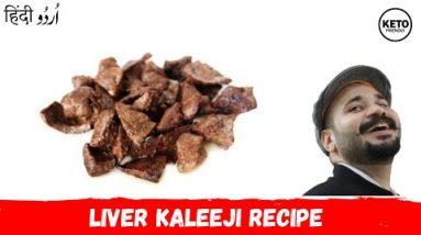 Super Food in Keto Diet   Beef Liver Recipe   Kaleeji Kaisay Banayein   Ali Hashmi [Urdu/Hindi]