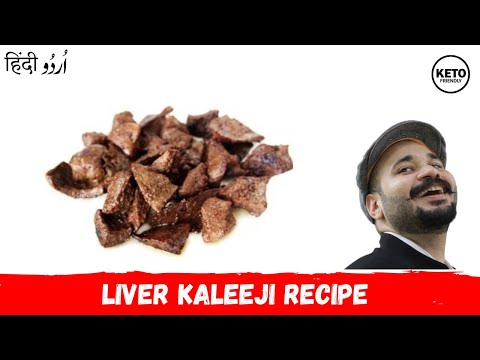 Super Food in Keto Diet | Beef Liver Recipe | Kaleeji Kaisay Banayein | Ali Hashmi [Urdu/Hindi]