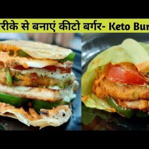 वेज कीटो बर्गर रेसिपी – जैन वेज पनीर कीटो बर्गर – Jain keto Burger Recipe – Keto Burger