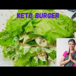 Anupama Serial Special Keto Burger…Lettuce Recipe! Lettuce Romaine! Burger Recipe